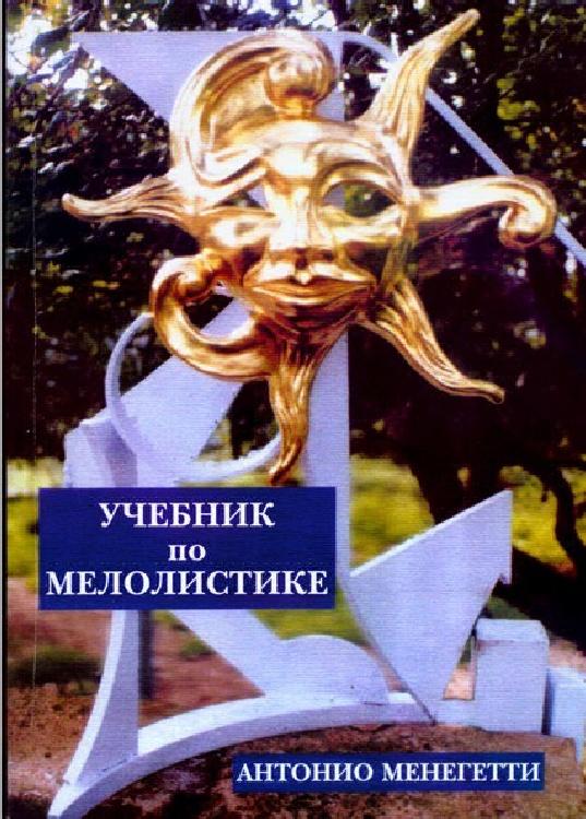 """Обложка книги """"Учебник по мелолистике"""""""