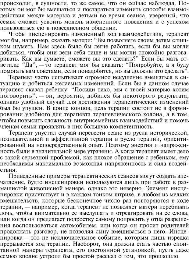 PDF. Техники семейной терапии. Минухин С. Страница 100. Читать онлайн