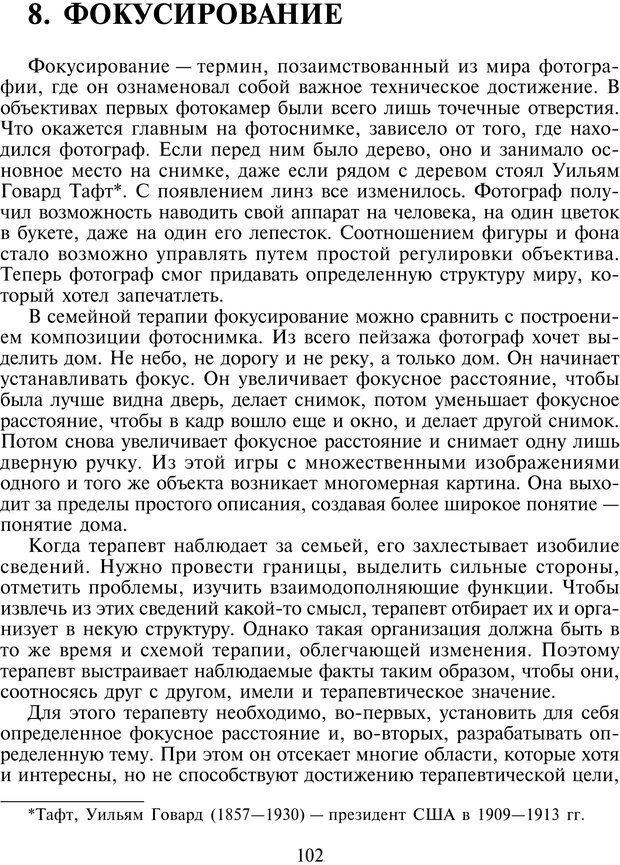 PDF. Техники семейной терапии. Минухин С. Страница 101. Читать онлайн