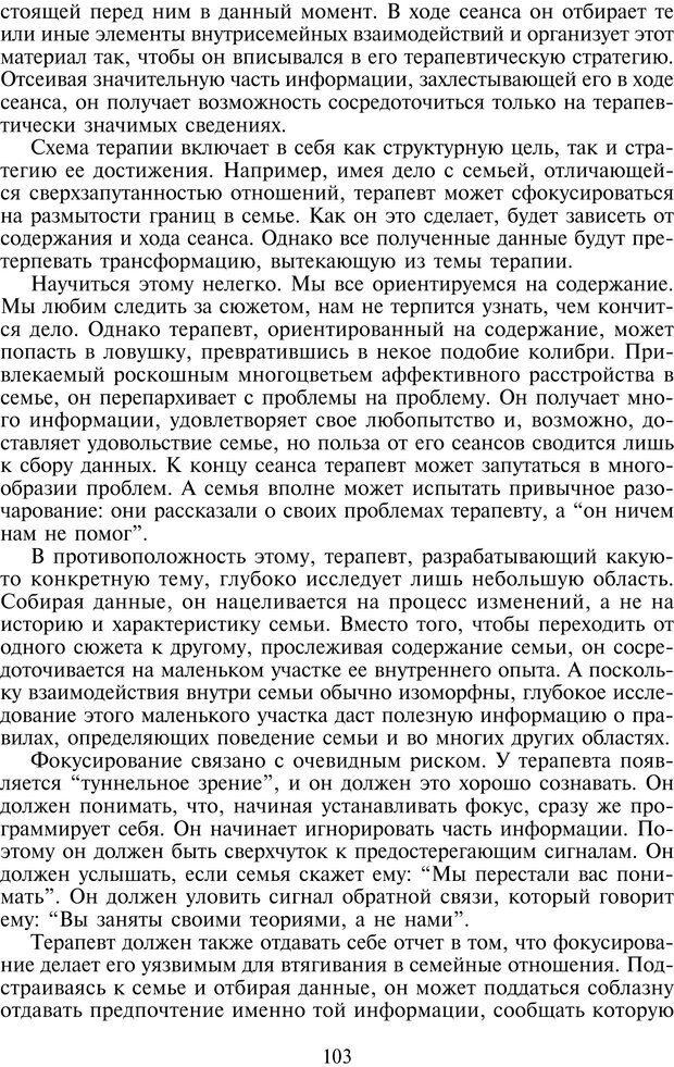 PDF. Техники семейной терапии. Минухин С. Страница 102. Читать онлайн
