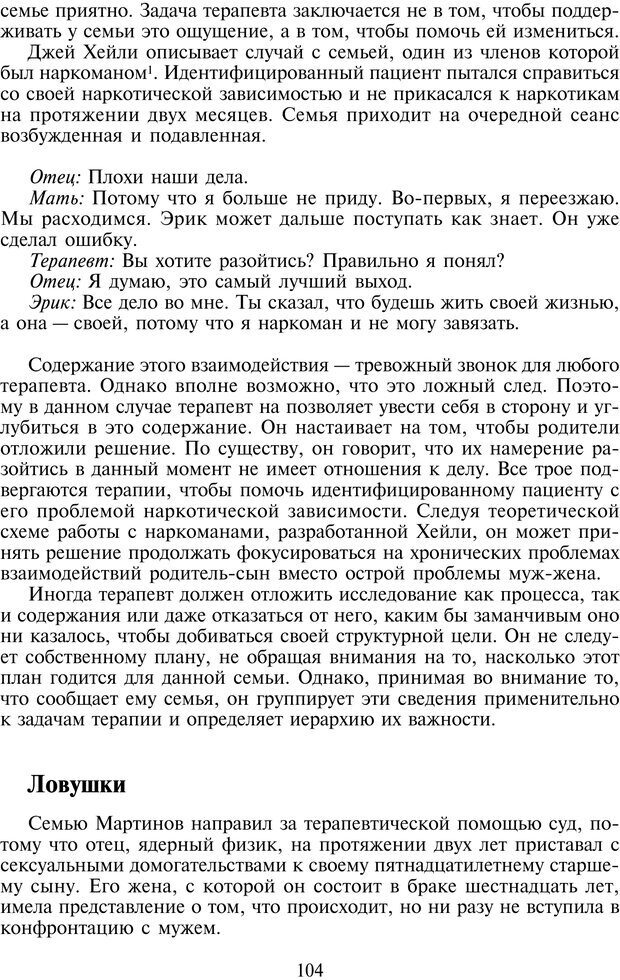 PDF. Техники семейной терапии. Минухин С. Страница 103. Читать онлайн
