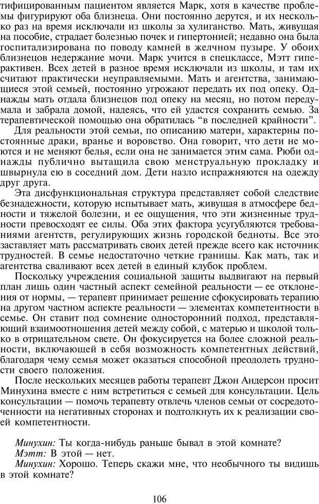PDF. Техники семейной терапии. Минухин С. Страница 105. Читать онлайн