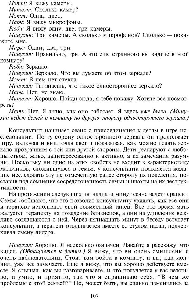 PDF. Техники семейной терапии. Минухин С. Страница 106. Читать онлайн