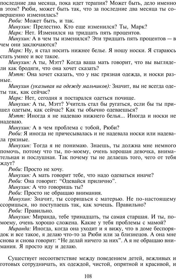 PDF. Техники семейной терапии. Минухин С. Страница 107. Читать онлайн