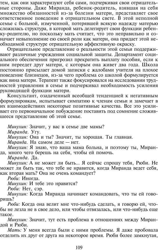 PDF. Техники семейной терапии. Минухин С. Страница 108. Читать онлайн