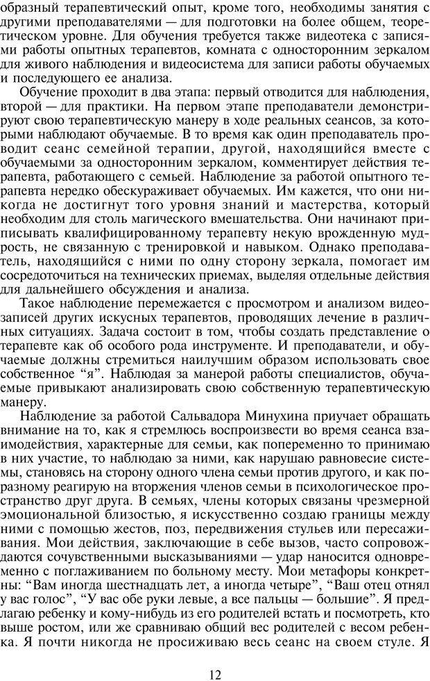 PDF. Техники семейной терапии. Минухин С. Страница 11. Читать онлайн