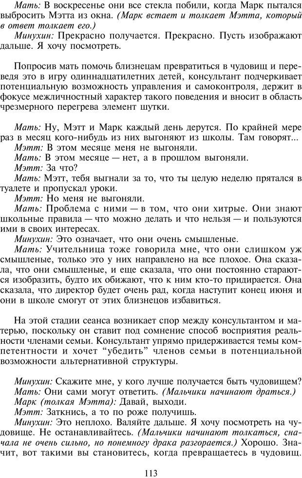 PDF. Техники семейной терапии. Минухин С. Страница 112. Читать онлайн