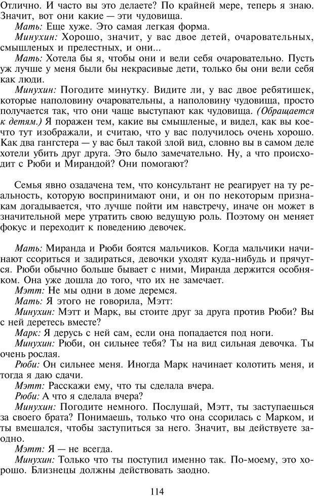 PDF. Техники семейной терапии. Минухин С. Страница 113. Читать онлайн