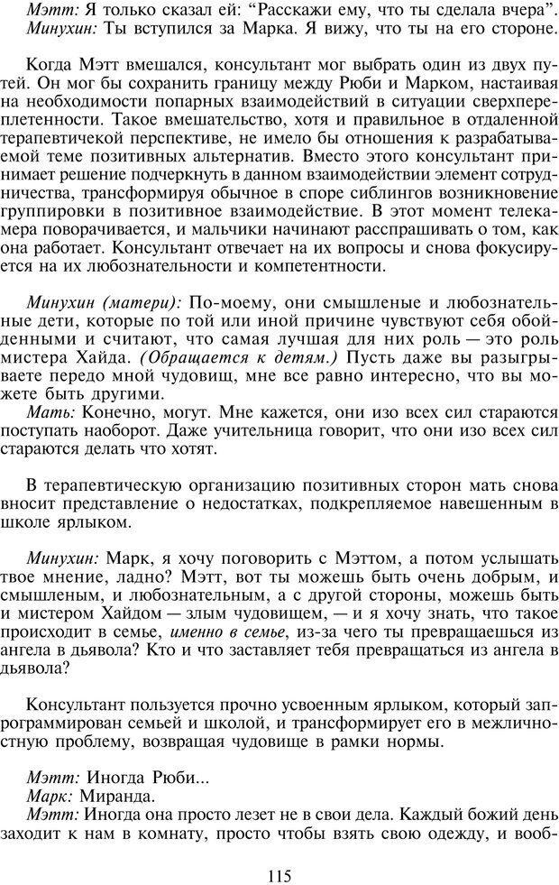 PDF. Техники семейной терапии. Минухин С. Страница 114. Читать онлайн