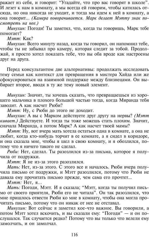 PDF. Техники семейной терапии. Минухин С. Страница 115. Читать онлайн