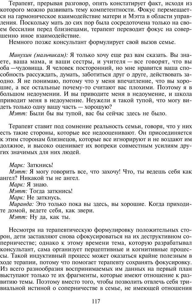 PDF. Техники семейной терапии. Минухин С. Страница 116. Читать онлайн