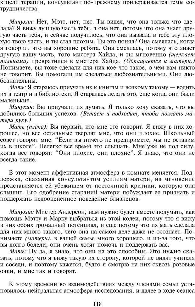 PDF. Техники семейной терапии. Минухин С. Страница 117. Читать онлайн