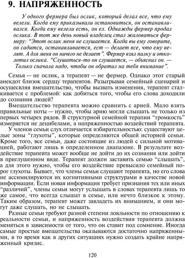 PDF. Техники семейной терапии. Минухин С. Страница 119. Читать онлайн