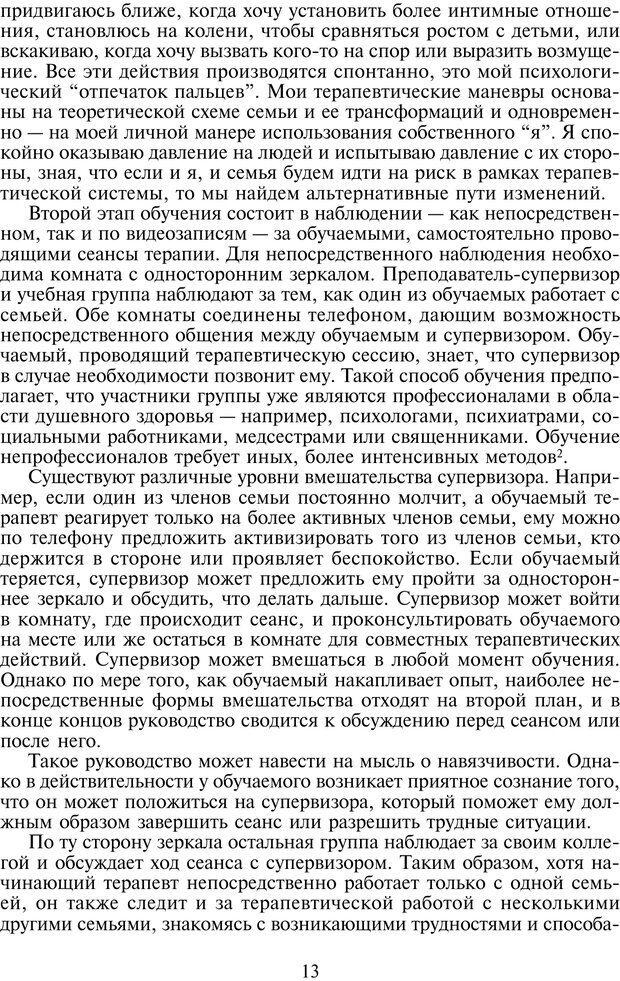 PDF. Техники семейной терапии. Минухин С. Страница 12. Читать онлайн