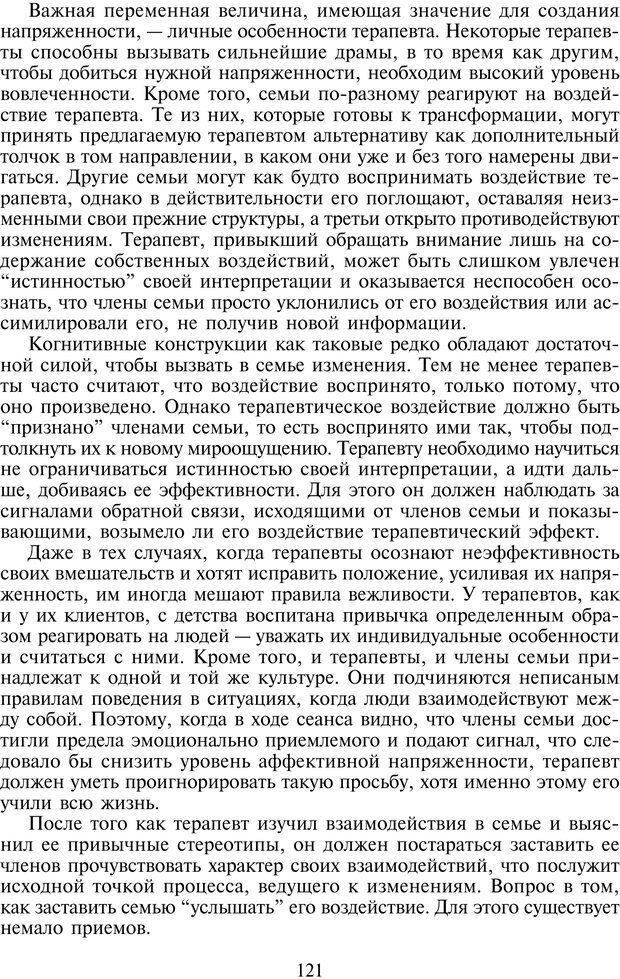 PDF. Техники семейной терапии. Минухин С. Страница 120. Читать онлайн