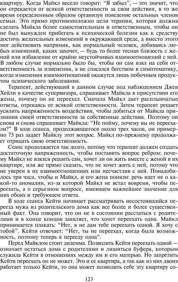 PDF. Техники семейной терапии. Минухин С. Страница 122. Читать онлайн