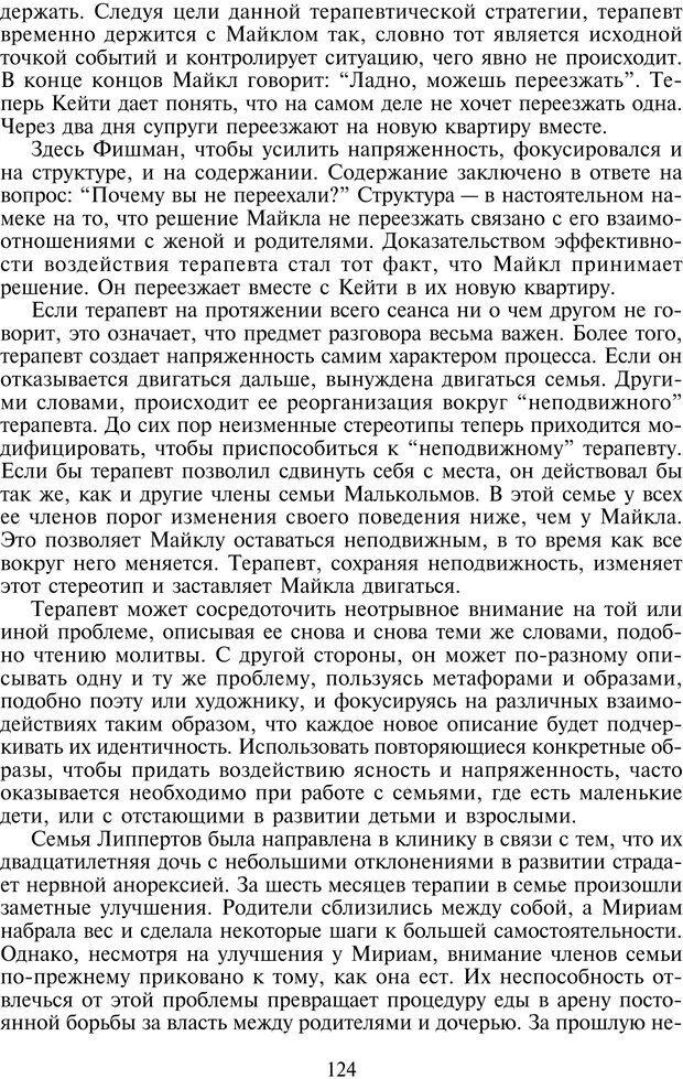PDF. Техники семейной терапии. Минухин С. Страница 123. Читать онлайн