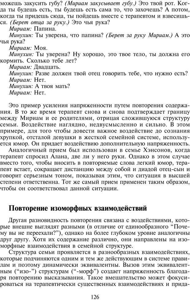 PDF. Техники семейной терапии. Минухин С. Страница 125. Читать онлайн