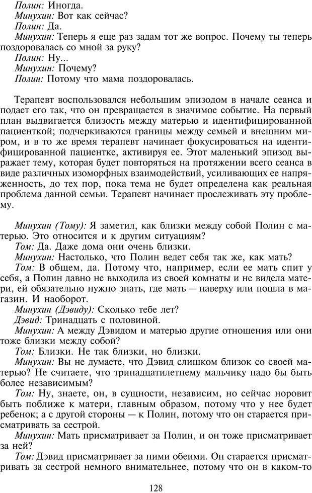 PDF. Техники семейной терапии. Минухин С. Страница 127. Читать онлайн
