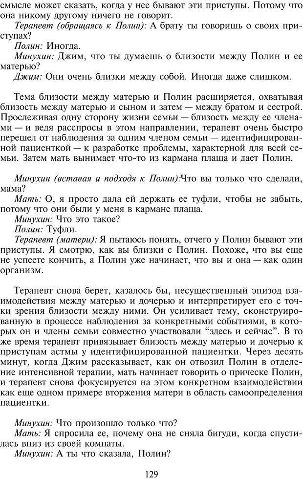 PDF. Техники семейной терапии. Минухин С. Страница 128. Читать онлайн