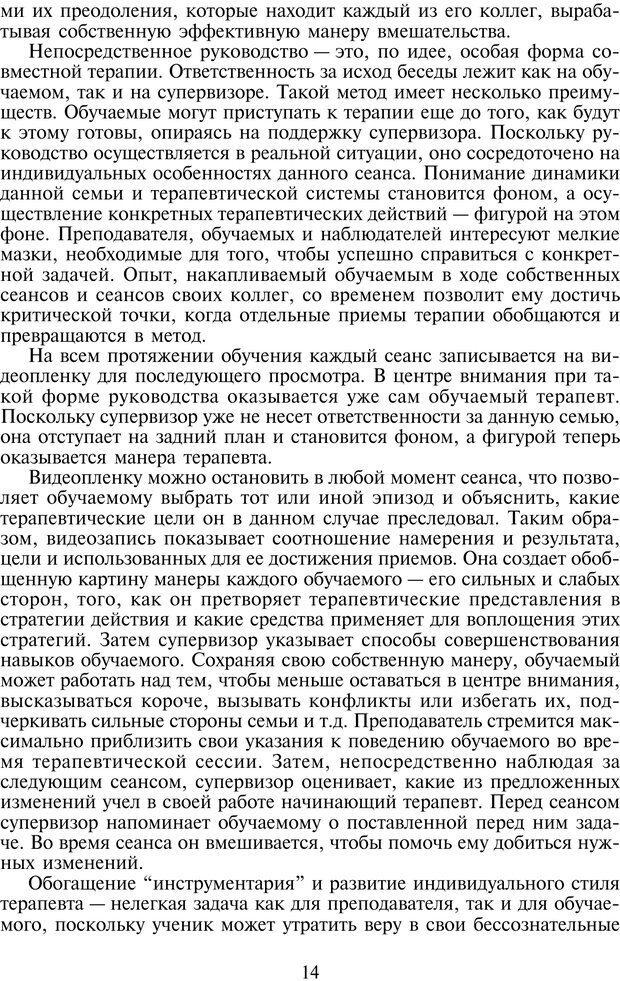 PDF. Техники семейной терапии. Минухин С. Страница 13. Читать онлайн