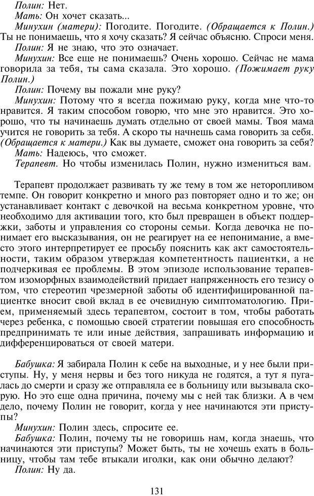 PDF. Техники семейной терапии. Минухин С. Страница 130. Читать онлайн