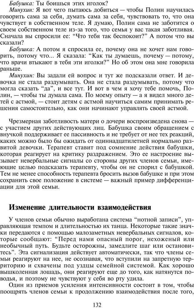 PDF. Техники семейной терапии. Минухин С. Страница 131. Читать онлайн