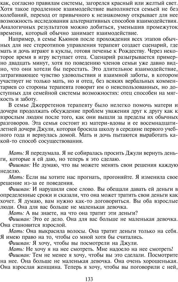 PDF. Техники семейной терапии. Минухин С. Страница 132. Читать онлайн