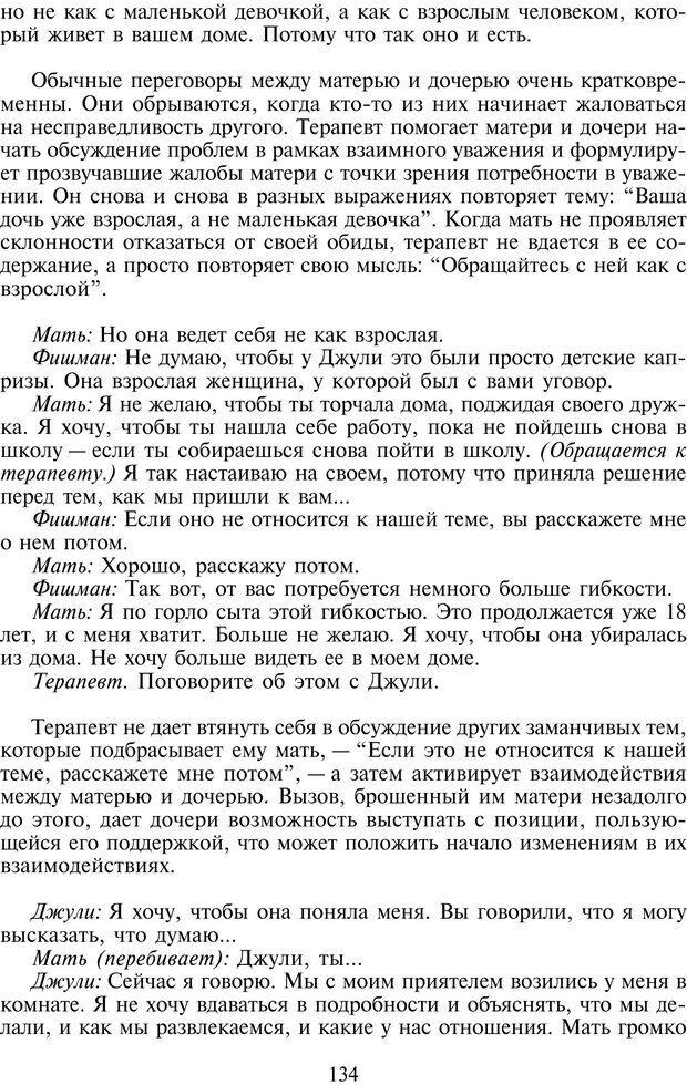 PDF. Техники семейной терапии. Минухин С. Страница 133. Читать онлайн
