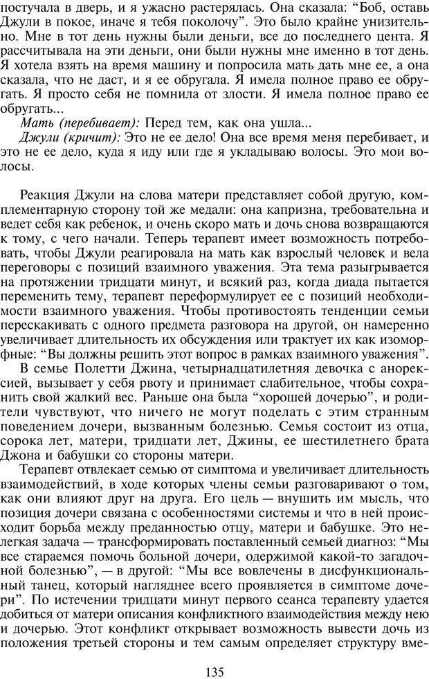 PDF. Техники семейной терапии. Минухин С. Страница 134. Читать онлайн