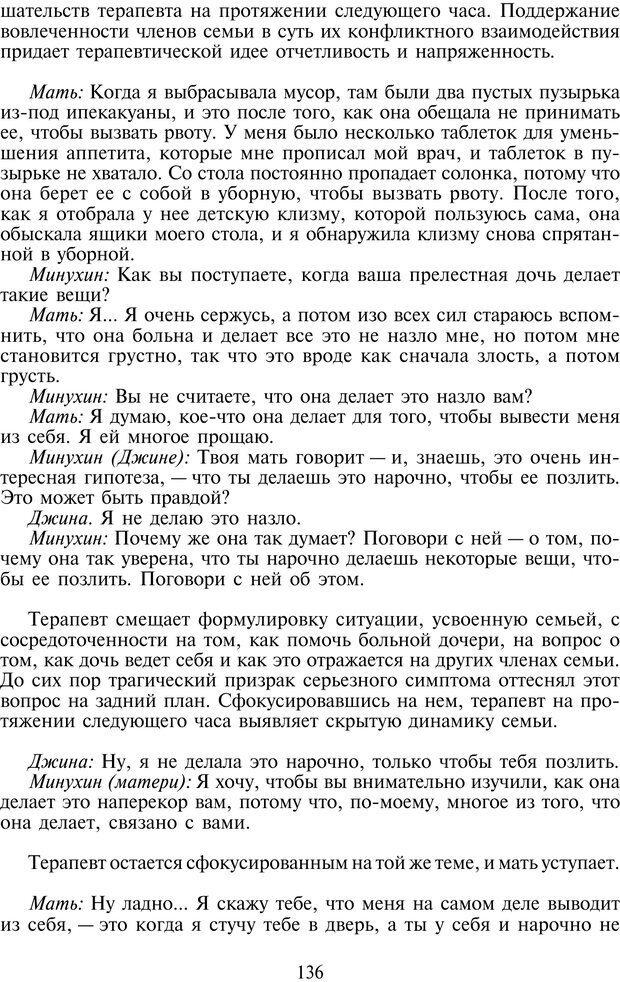PDF. Техники семейной терапии. Минухин С. Страница 135. Читать онлайн