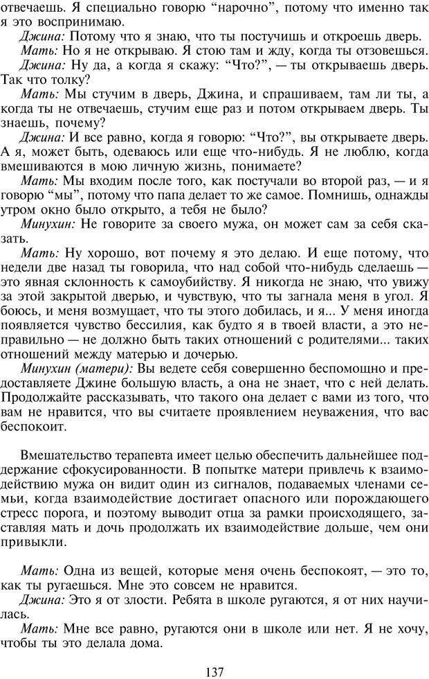 PDF. Техники семейной терапии. Минухин С. Страница 136. Читать онлайн