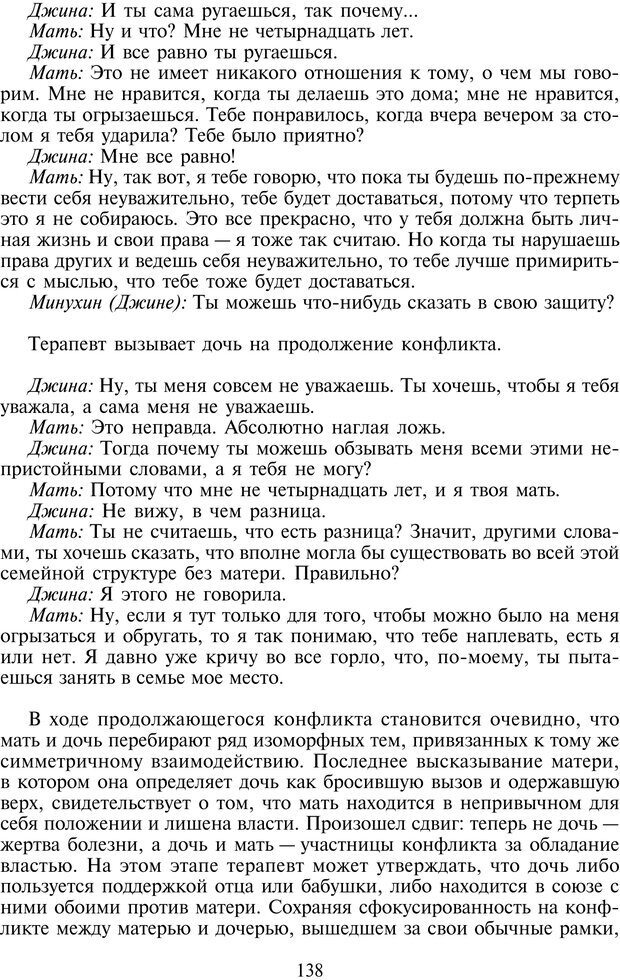 PDF. Техники семейной терапии. Минухин С. Страница 137. Читать онлайн