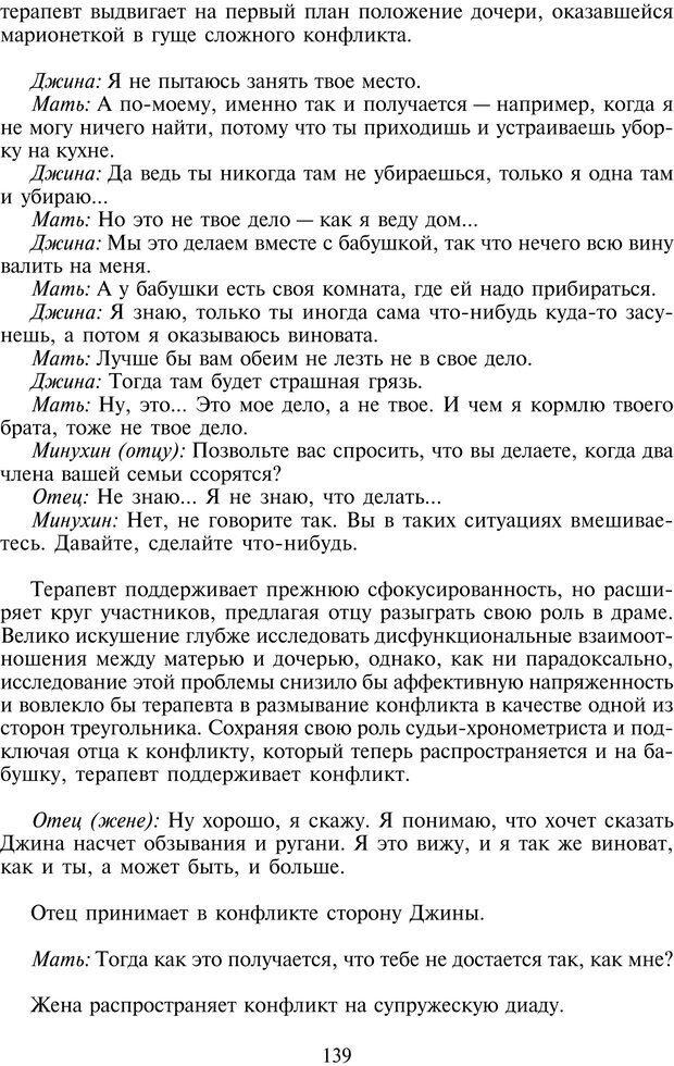 PDF. Техники семейной терапии. Минухин С. Страница 138. Читать онлайн
