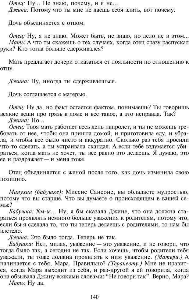 PDF. Техники семейной терапии. Минухин С. Страница 139. Читать онлайн