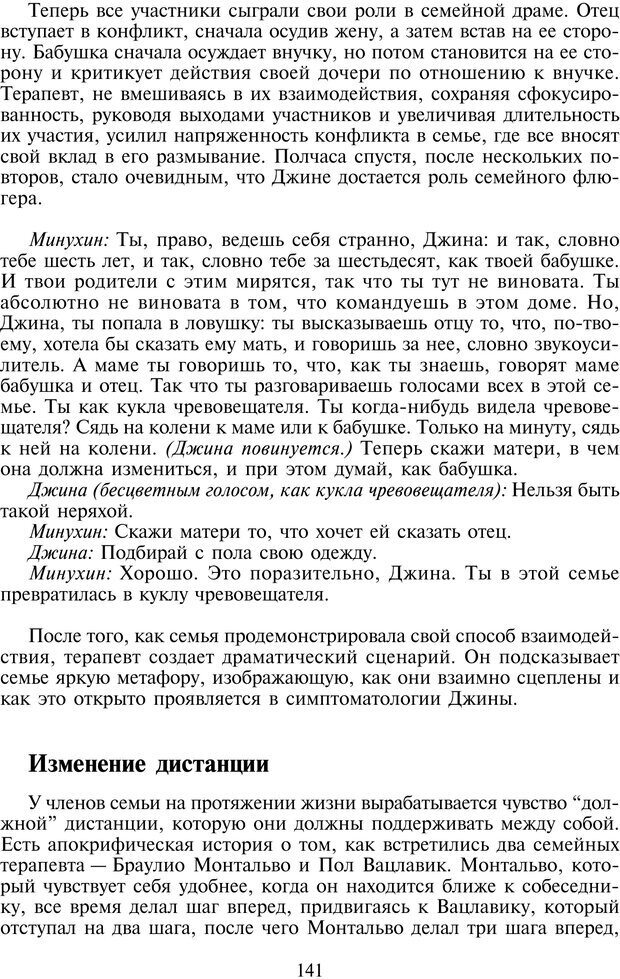 PDF. Техники семейной терапии. Минухин С. Страница 140. Читать онлайн