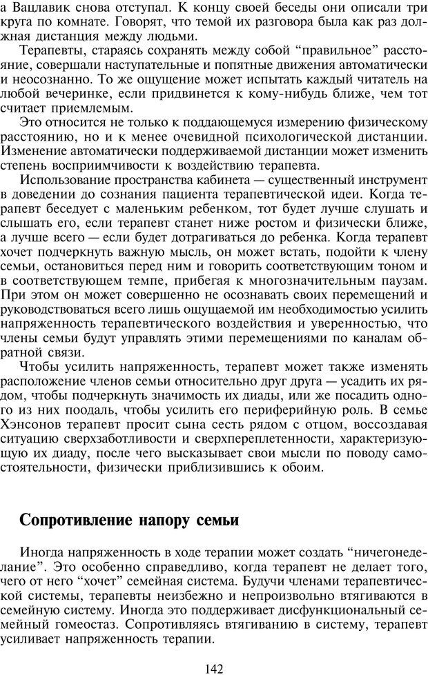 PDF. Техники семейной терапии. Минухин С. Страница 141. Читать онлайн