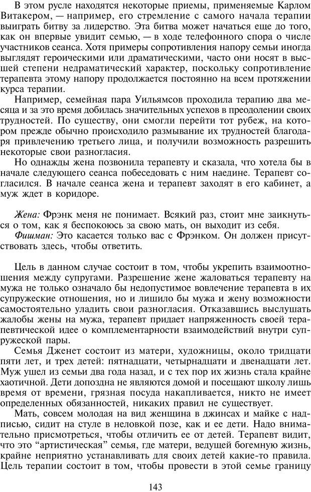 PDF. Техники семейной терапии. Минухин С. Страница 142. Читать онлайн