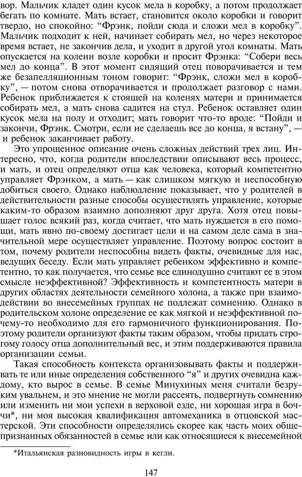 PDF. Техники семейной терапии. Минухин С. Страница 146. Читать онлайн