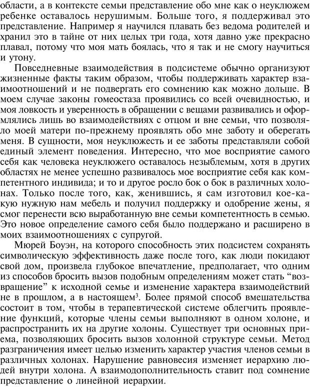 PDF. Техники семейной терапии. Минухин С. Страница 147. Читать онлайн