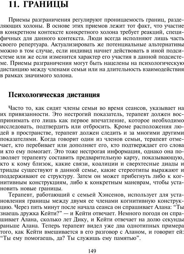 PDF. Техники семейной терапии. Минухин С. Страница 148. Читать онлайн