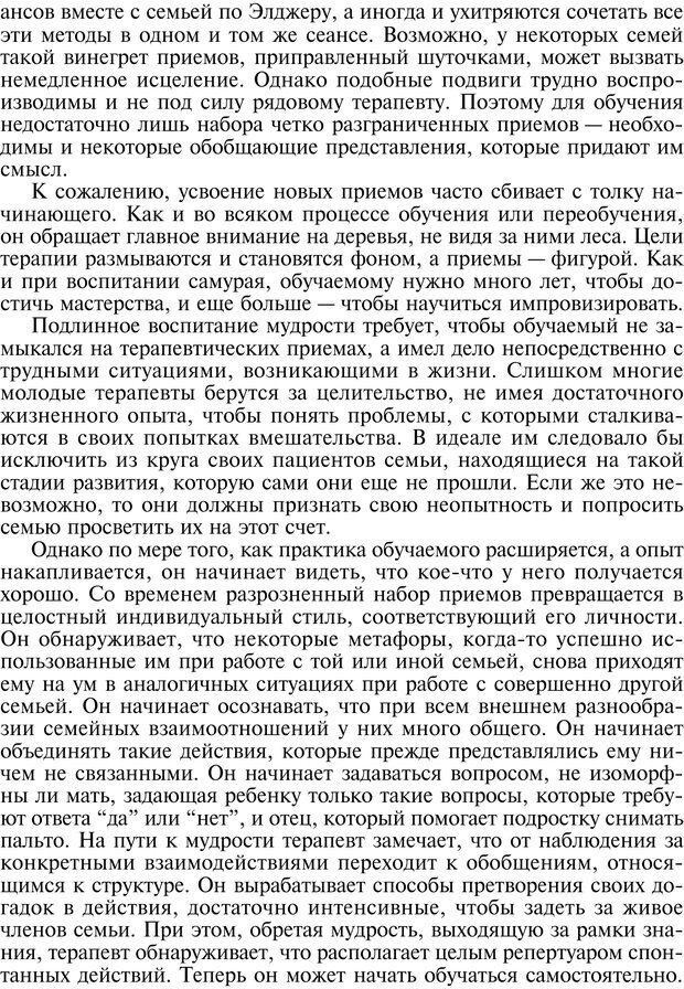PDF. Техники семейной терапии. Минухин С. Страница 15. Читать онлайн