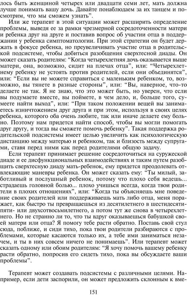 PDF. Техники семейной терапии. Минухин С. Страница 150. Читать онлайн