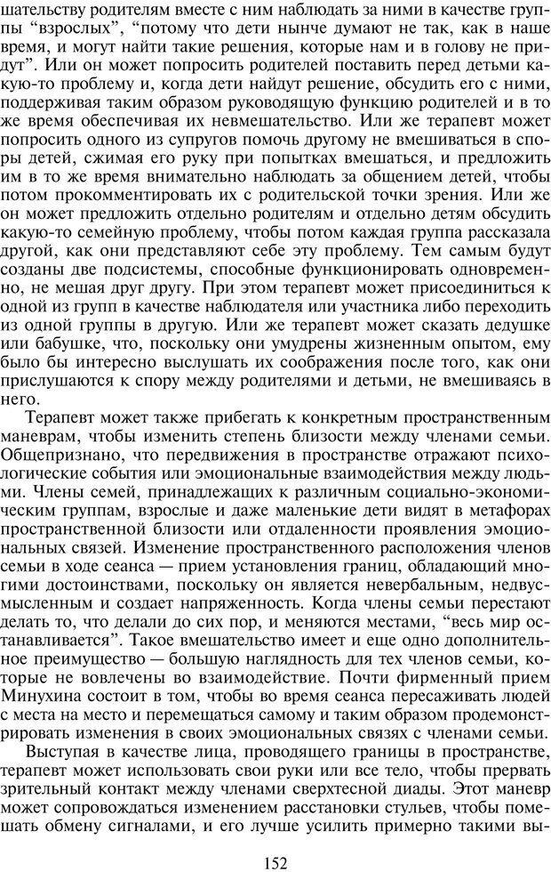 PDF. Техники семейной терапии. Минухин С. Страница 151. Читать онлайн