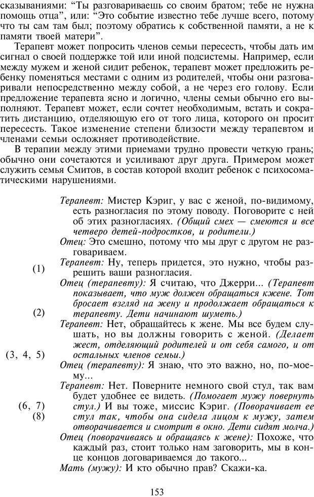PDF. Техники семейной терапии. Минухин С. Страница 152. Читать онлайн