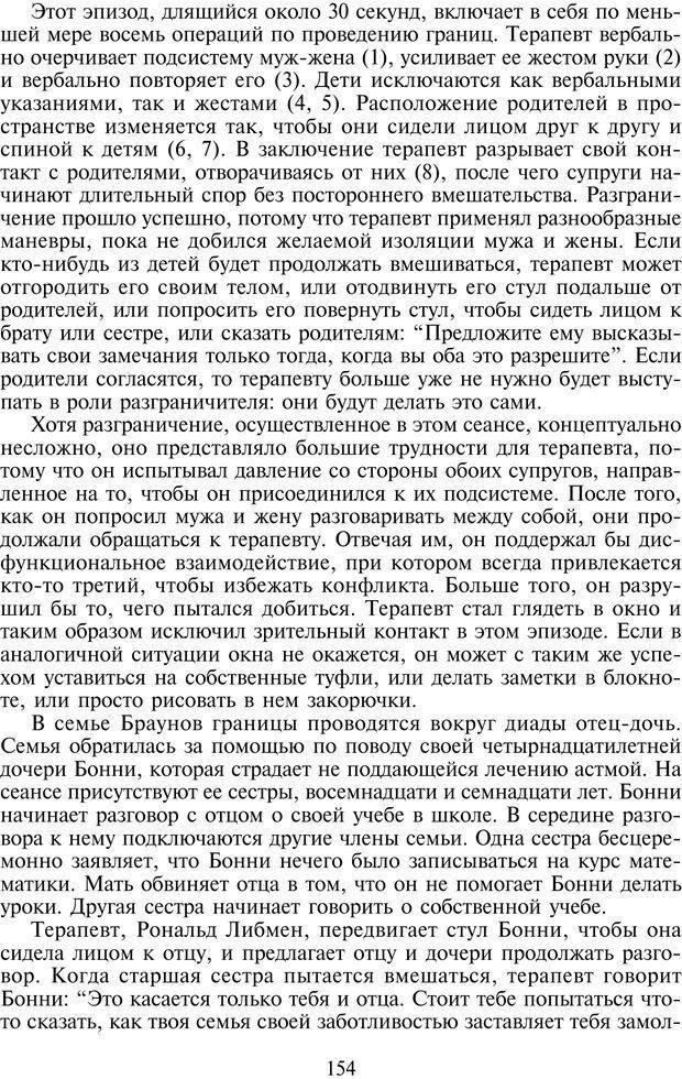 PDF. Техники семейной терапии. Минухин С. Страница 153. Читать онлайн