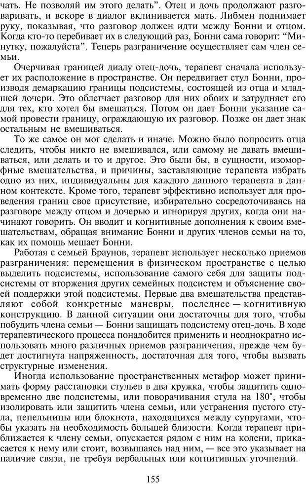 PDF. Техники семейной терапии. Минухин С. Страница 154. Читать онлайн