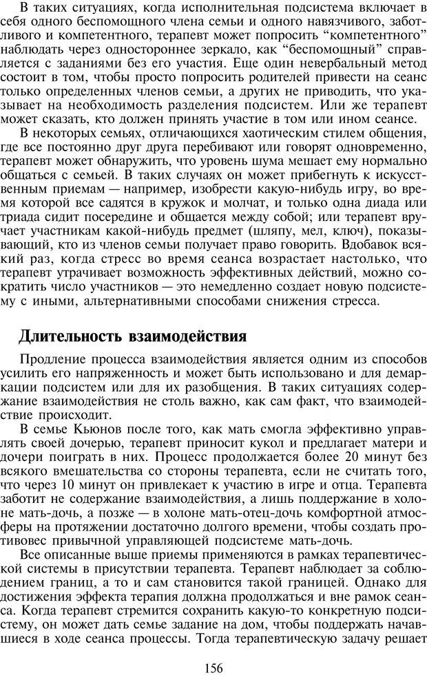 PDF. Техники семейной терапии. Минухин С. Страница 155. Читать онлайн