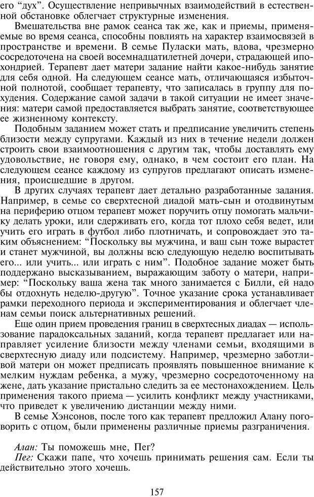 PDF. Техники семейной терапии. Минухин С. Страница 156. Читать онлайн
