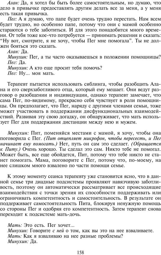 PDF. Техники семейной терапии. Минухин С. Страница 157. Читать онлайн